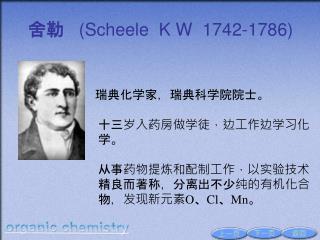 舍勒    ( Scheele  K W 1742-1786)