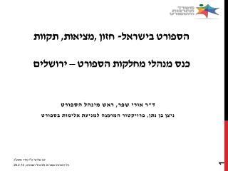 הספורט בישראל- חזון ,מציאות, תקוות כנס מנהלי מחלקות הספורט – ירושלים