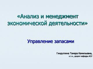 «Анализ и менеджмент экономической деятельности»