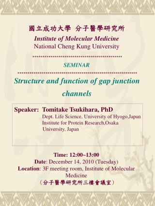 國立成功大學 分子醫學研究所 Institute of Molecular Medicine National Cheng Kung University