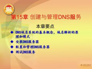 第15章 创建与管理 DNS 服务