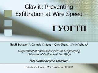 Glavlit: Preventing Exfiltration at Wire Speed
