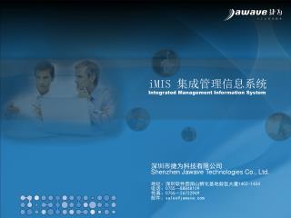 iMIS  集成管理信息系统 Integrated Management Information System