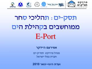 תסק -ים: ת הליכי  ס חר ממוחשבים ב ק הילת ה ים E-Port