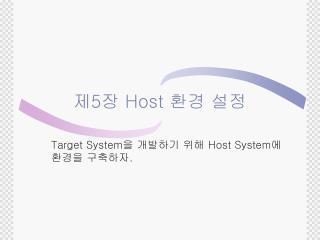 제 5 장  Host  환경 설정