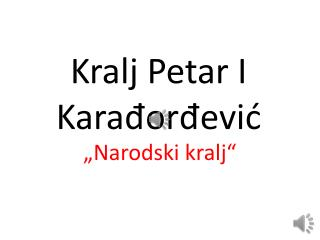 Kralj Petar  I Kara đorđević