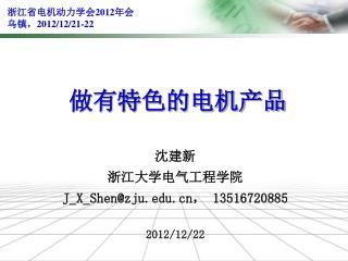 沈建新 浙江大学电气工程学院 J_X_Shen@zju ,  13516720885