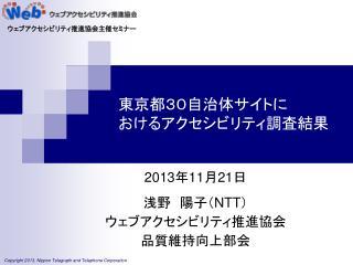 東京都30自治体サイト に おける アクセシビリティ調査 結果