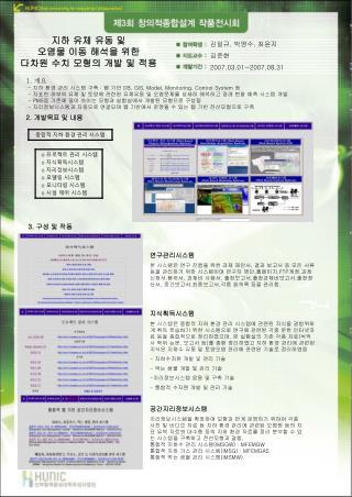 1.  개요  -  지하 환경 관리 시스템 구축  :  웹 기반  DB, GIS, Model, Monitoring, Control System  등
