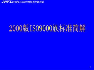 2000 ? ISO9000 ?????