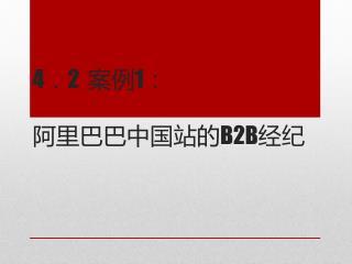 4 . 2   案例 1 : 阿里巴巴中国站的 B2B 经纪