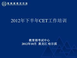 2012 年下半年 CET 工作培训