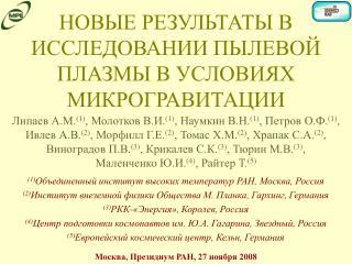 НОВЫЕ РЕЗУЛЬТАТЫ В ИССЛЕДОВАНИИ ПЫЛЕВОЙ ПЛАЗМЫ В УСЛОВИЯХ МИКРОГРАВИТАЦИИ