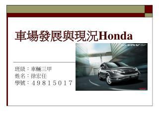 ??????? Honda