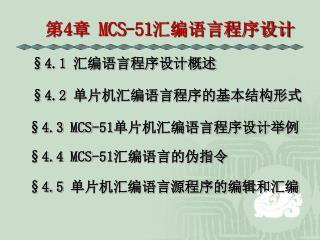 第 4 章  MCS-51 汇编语言程序设计