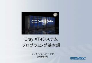 Cray XT4 ???? ??????????