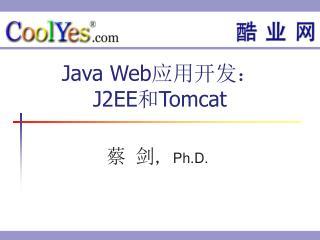 Java Web应用开发:J2EE和Tomcat
