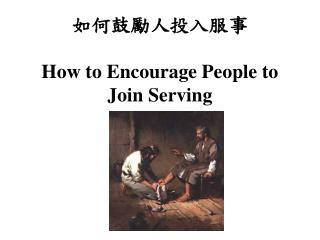 如何鼓勵人投入服事 How to Encourage People to Join Serving