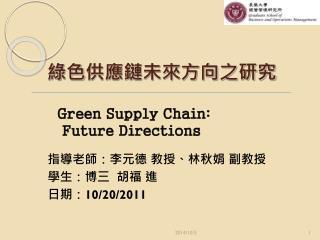 綠色 供應鏈未來方向之研究