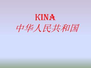 К ina 中 华人民共和国