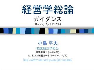 経営学総論 ガイダンス Thursday, April 15, 2004