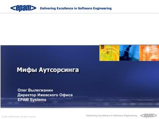 Delivering Excellence in Software Engineering