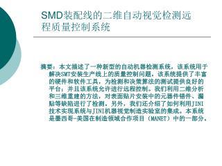 SMD 装配线的二维自动视觉检测远程质量控制系统