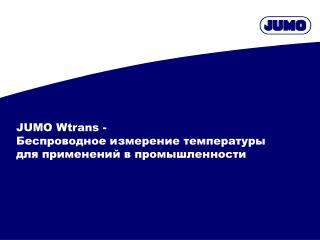 JUMO Wtrans - Беспроводное измерение температуры для применений в промышленности