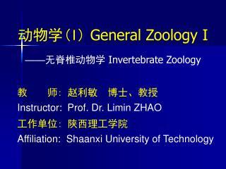 动物学 (I)  General Zoology I —— 无脊椎动物学 Invertebrate Zoology