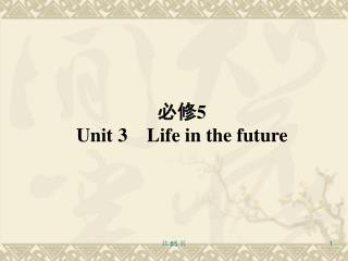 必修 5 Unit 3 Life in the future