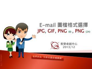 E-mail  圖檔格式選擇 JPG ,  GIF ,  PNG (8) ,  PNG (24)