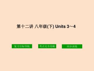 第十二讲 八年级 ( 下 ) Units 3 ~ 4