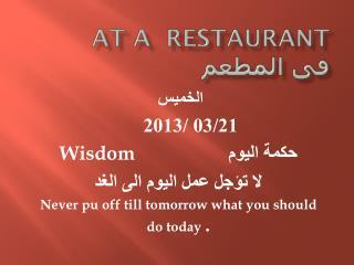 At a  restaurant          فى المطعم