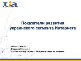 Показатели развития украинского сегмента Интернета