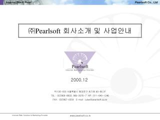 ㈜ Pearlsoft 회사소개 및 사업안내
