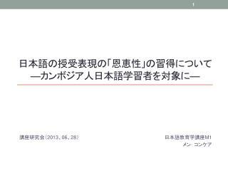 日本語の授受表現の「恩恵性」の習得について ―カンボジア人日本語学習者を対象に―
