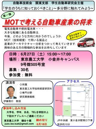 MOT で考える自動車産業の将来