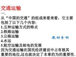 """交通运输 一 .  从""""中国的交通""""的组成来看来看,它主要 包括了以下几个内容 : 1. 五种运输方式的特点 2. 铁路运输 3. 公路运输 4. 水运 5. 航空运输及邮电的发展"""