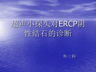 超声小探头对 ERCP 阴性结石的诊断