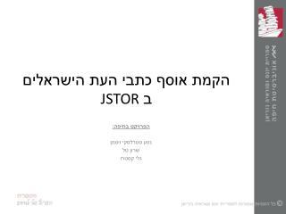 הקמת אוסף כתבי העת הישראלים  ב JSTOR