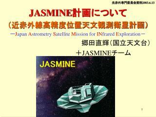 ?????????? 2003.6.13 JASMINE ?????? ???????????????????
