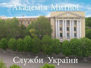 Академія митної служби України