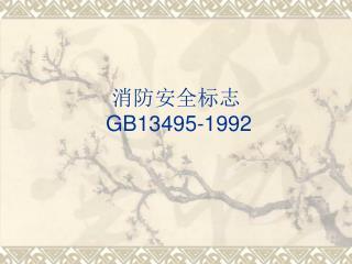 消防安全标志 GB13495-1992