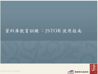 資料庫教育訓練 : JSTOR  使用指南