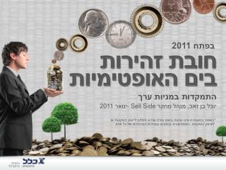 יובל בן זאב, מנהל מחקר  - Sell Side ינואר 2011