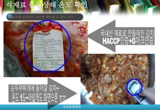 식재료  품질상태 온도 확인