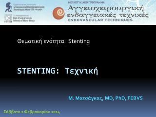 Stenting :  Τεχνική