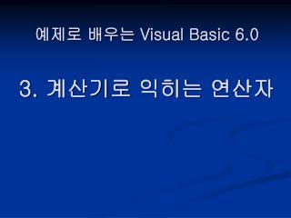 예제로 배우는  Visual Basic 6.0 3.  계산기로 익히는 연산자