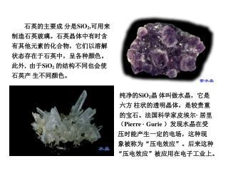 石英的主要成 分是 SiO 2 , 可用来       制造石英玻璃。石英晶体中有时含       有其他元素的化合物,它们以溶解       状态存在于石英中,呈各种颜色。