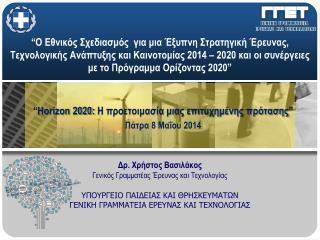 """Horizon 2020:  Η προετοιμασία μιας επιτυχημένης πρότασης "" Πάτρα 8 Μαΐου 2014"